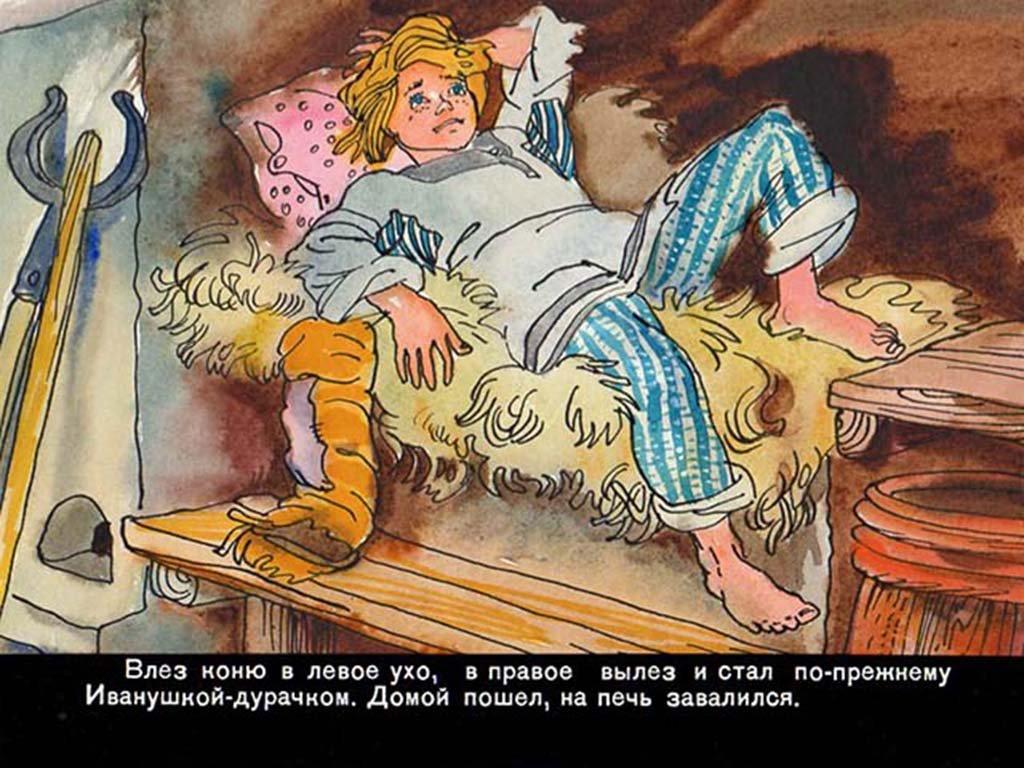 Иван дурак (brazzerzz - отдыхает)