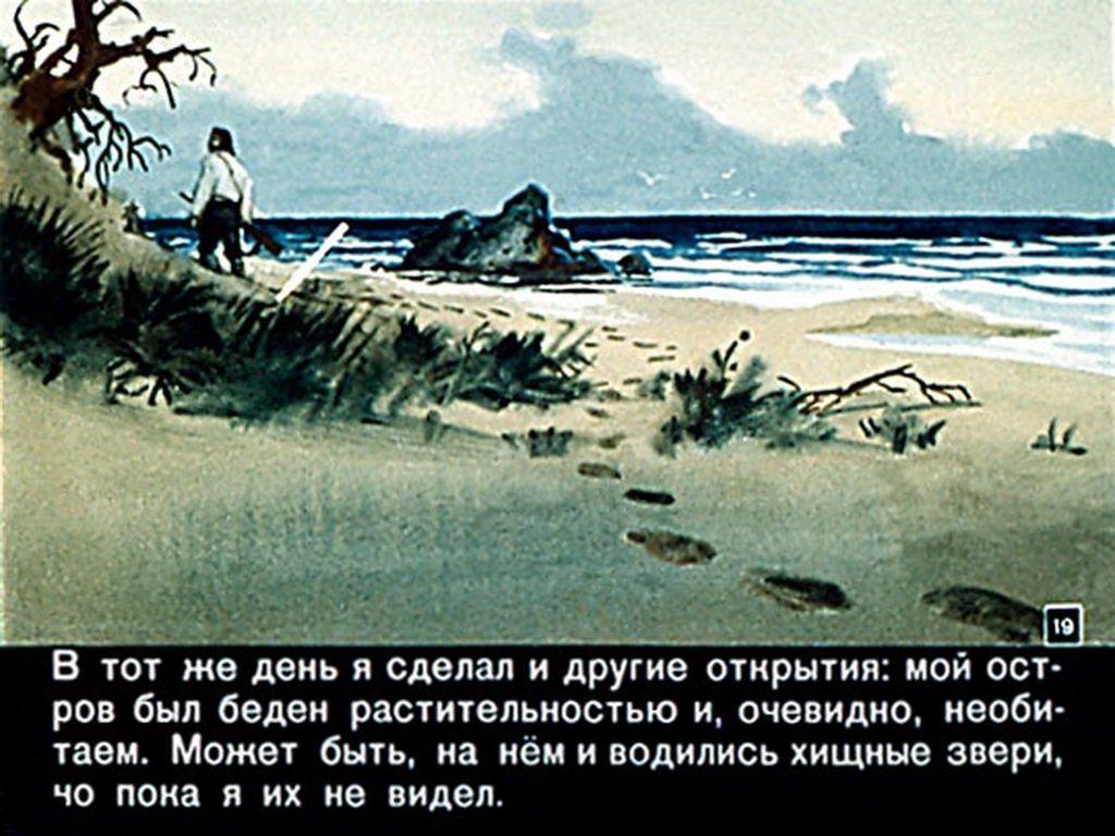 http://www.radost-brest.com/children/diafilm/56_Zhizn_i_udivitelnie_prikluchenia_robinzona_kruzo/medium/18.jpg