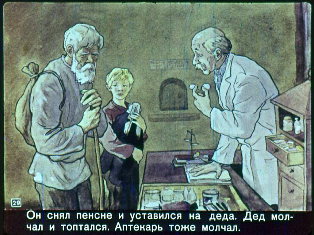 Просмотр содержимого документа кгпаустовский ,,заячьи лапы - русский язык и литература